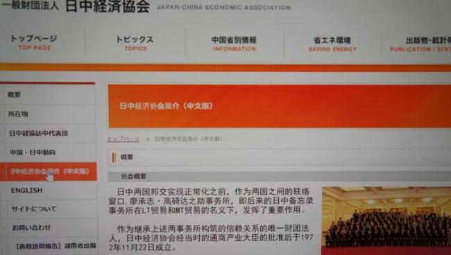 日本经济巨头齐齐访北京 投石问一带一路