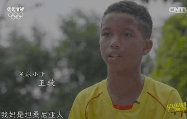 14岁黑人进中国国足   入中国国籍