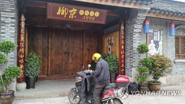 """朝鲜侍女因签证回国 丹东""""高丽馆""""停业"""