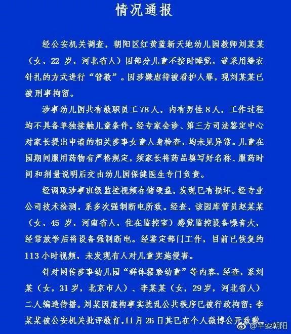 红黄蓝最新通报:服药片 猥亵幼童系编造