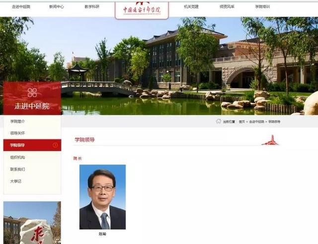 中组部长陈希又有了新职务:这儿的院长