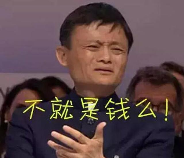 恐怖!马云马化腾等大佬的780亿也危险了