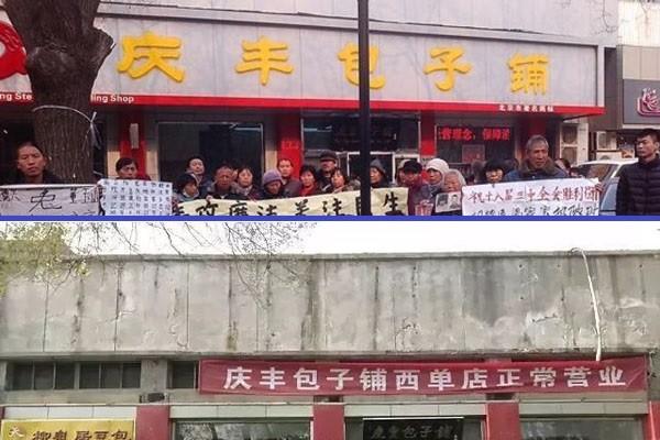 党媒问罪蔡奇:庆丰包子铺的招牌都敢砸?