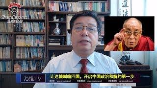 让达赖回国  开启中国政治和解的第一步