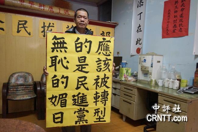 蔡英文不纪念南京大屠杀  修复日本神社