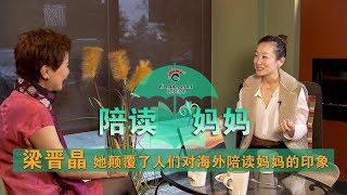 【陪读妈妈】第2集:梁晋晶 --- 她颠覆了人们对海外陪读妈妈的印象