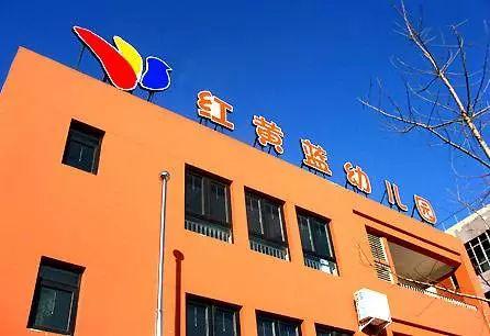 北京红黄蓝幼儿园教师刘某某被批捕