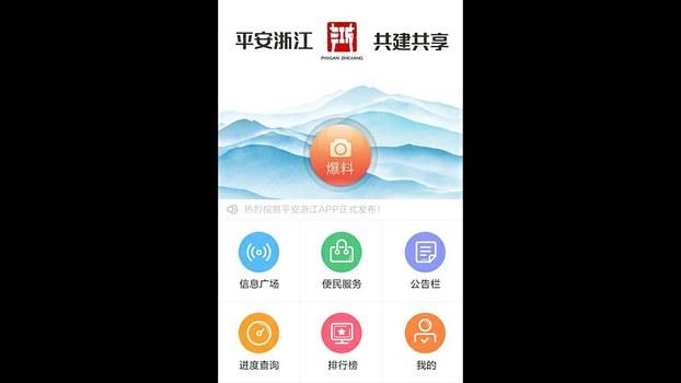 中国官方推出相互告发手机程序 民众冷淡