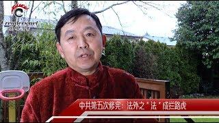 """中共第五次修宪:法外之""""法""""成拦路虎"""