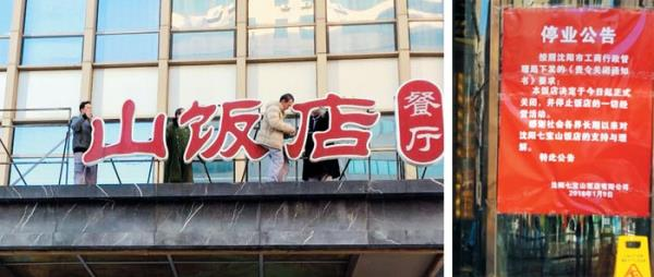 朝鲜特工在中国的据点  被责令关闭