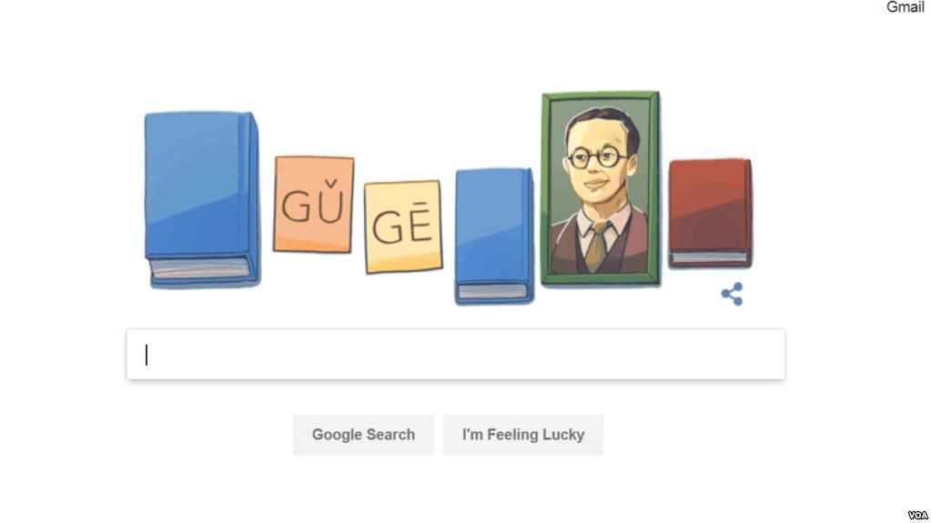 谷歌首页昨天变这样 纪念这位中国学者