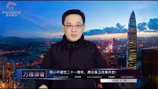 邓小平逝世21周年,再论保卫改革开放