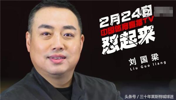 刘国梁爆复出真相 蔡振华对他有特殊要求
