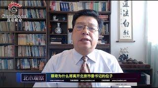 蔡奇为什么将离开北京市委书记的位子?