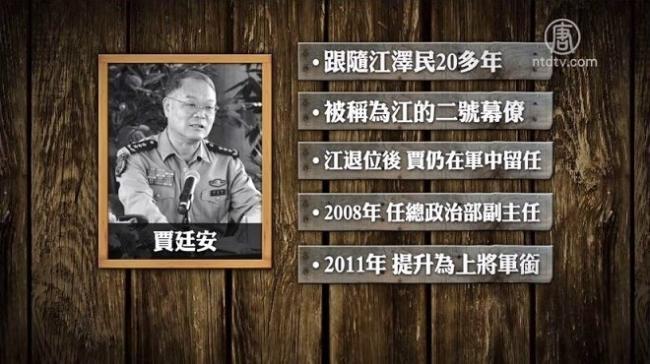 """江泽民贴心大秘""""赞成""""习近平修宪"""