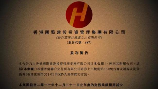 海航衰败!旗下香港国际建投发布警告