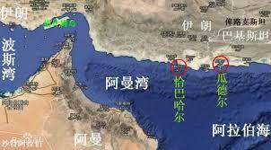 伊朗邀中国建设海港   印度好紧张
