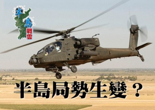 战略转守为攻!韩国突然增购40架阿帕奇