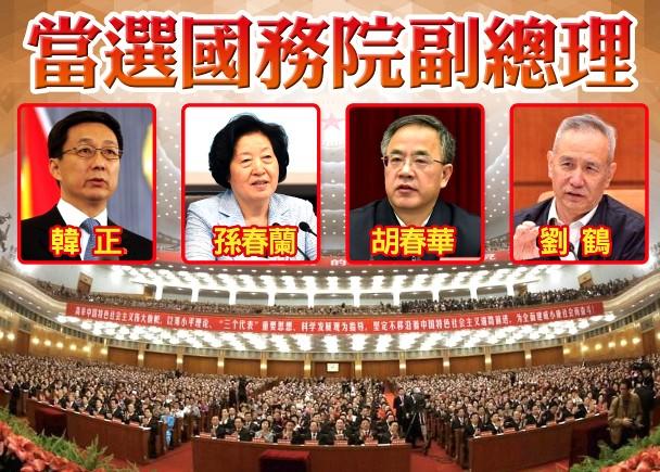 4位当选副总理  胡春华得票最多刘鹤最少