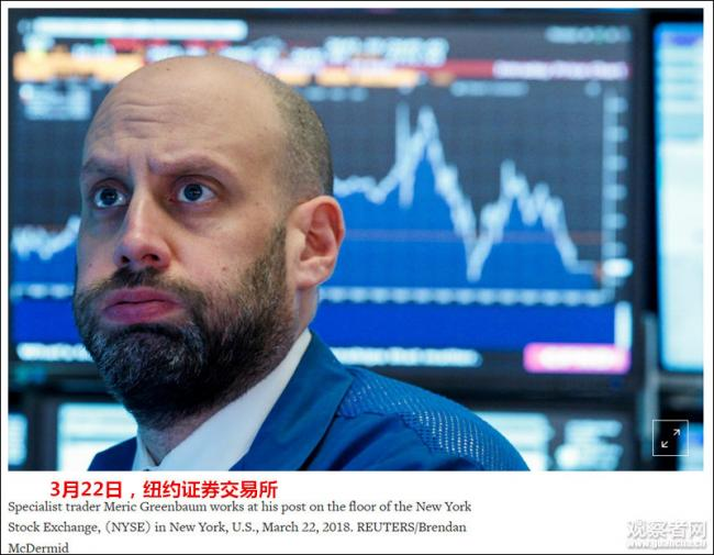 川普打响对华贸易战 纽约3大股指全部大跌