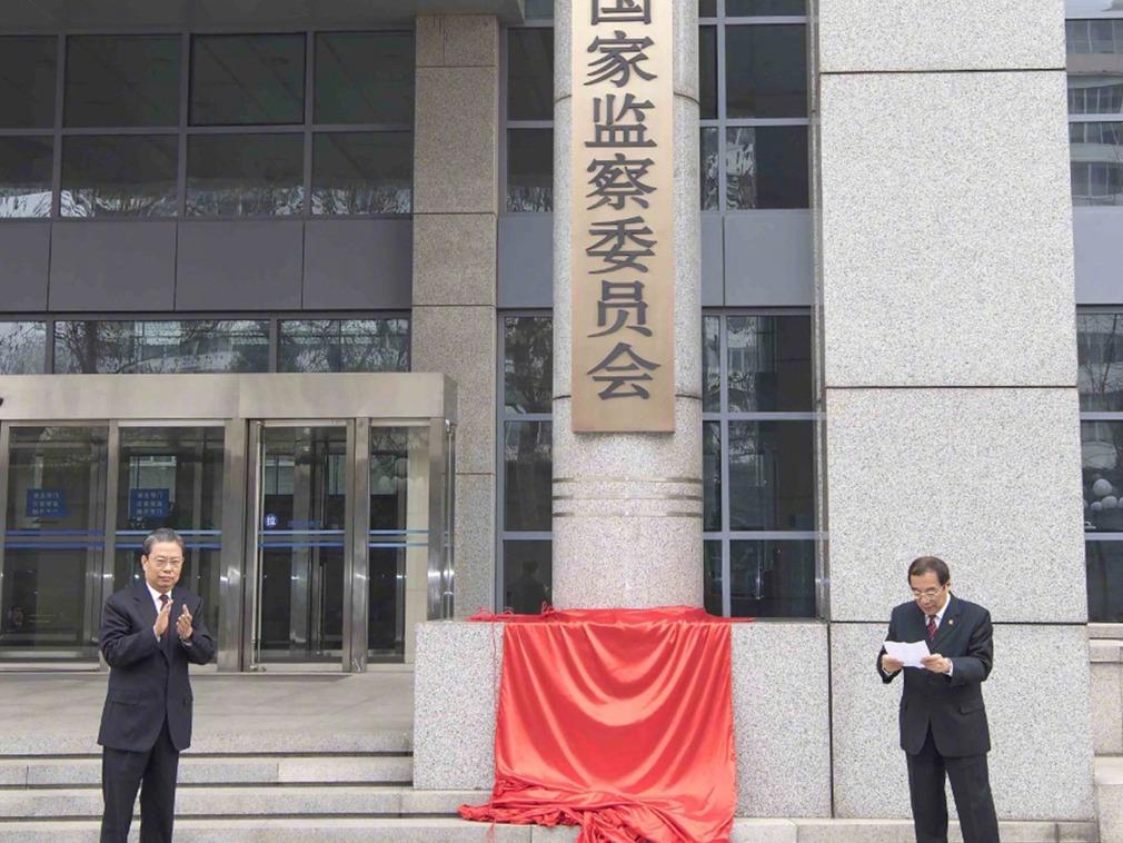 赵乐际杨晓渡坐镇 中国家监察委挂牌成立