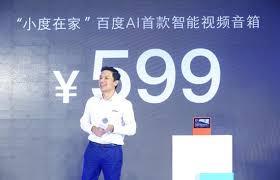 百度李彦宏:中国人愿用隐私换便捷