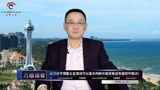 习近平博鳌演讲正面,贸易战有望解决