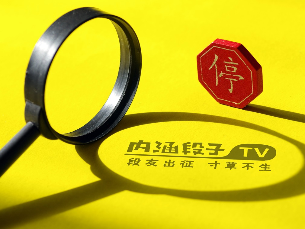 内涵段子关停遭民众抗议 中国捅了马蜂窝