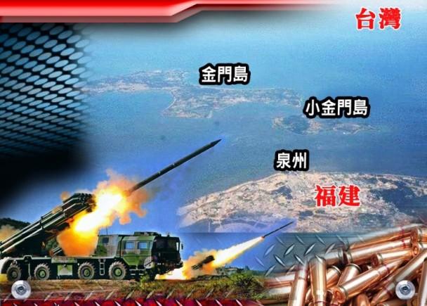 台海军演:传媒采访被驱 直播传多下枪声