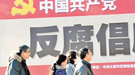 中国腐败窝案绵绵无绝期!根源就在这