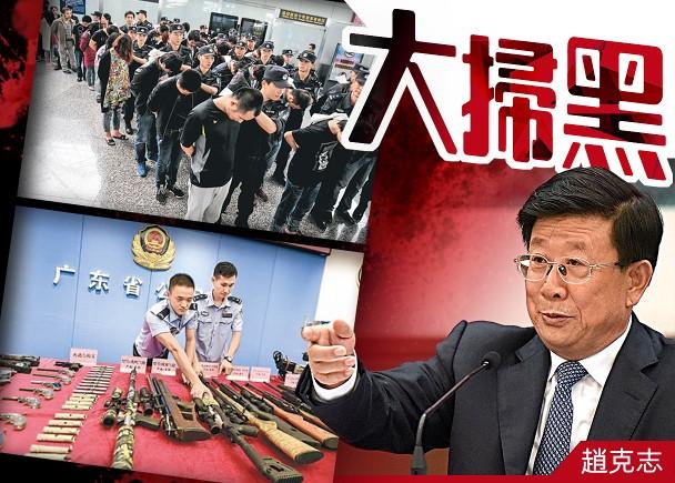 公安部长赵克志 亲自给深圳下令动手