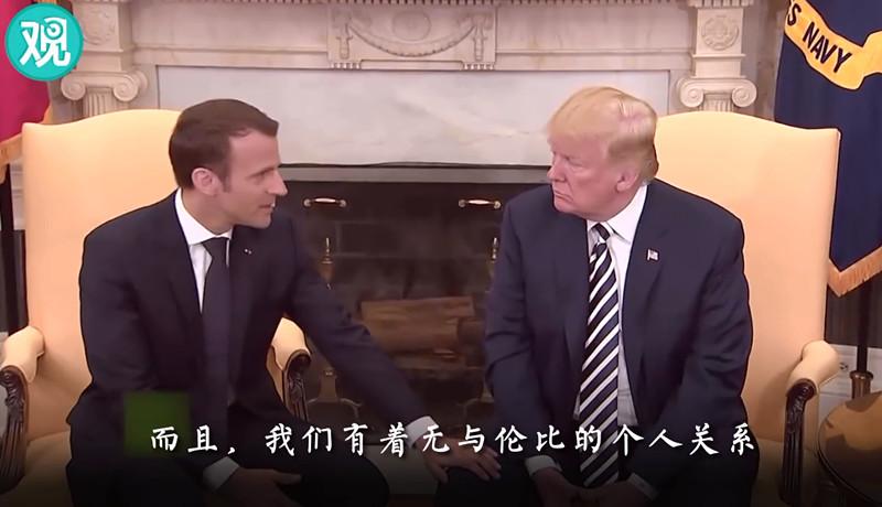 """马克龙与川普""""脸红""""互动  仍掩不住分歧"""