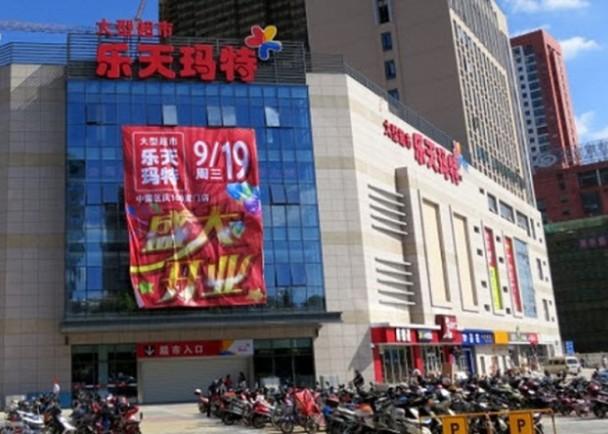 韩国乐天暴亏70亿 痛卖21间北京店铺