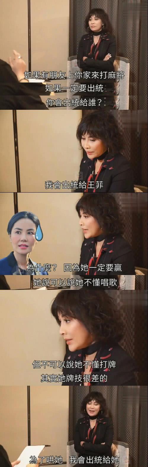 """刘嘉玲又""""出卖""""闺蜜,吐槽她牌技太差"""