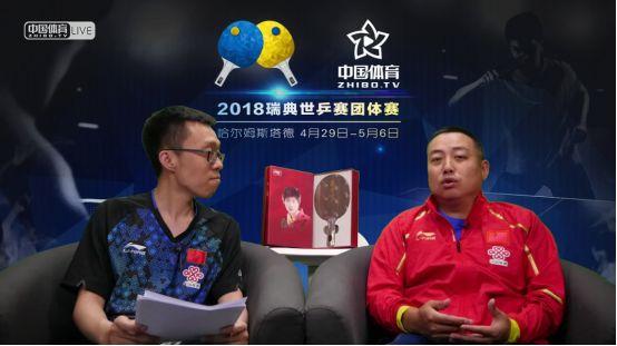 刘国梁解说世乒赛网友挤爆 爆金句有哲理
