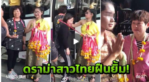 泰迎宾小姐接待中国游客强颜笑 已被开除
