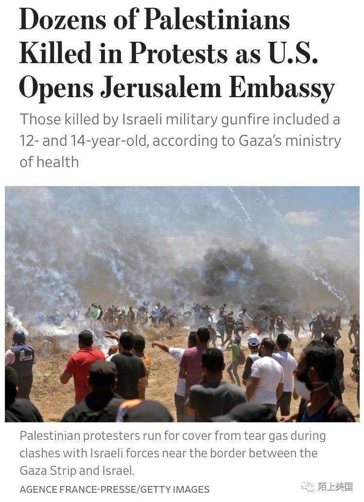 美使馆迁往耶路撒冷日 巴以边境血流成河