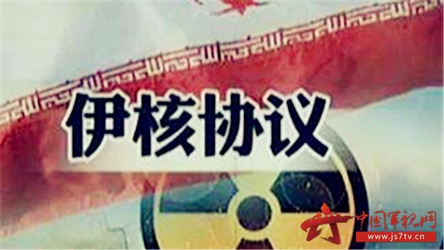 美国退出伊核协议 6国会商应对措施
