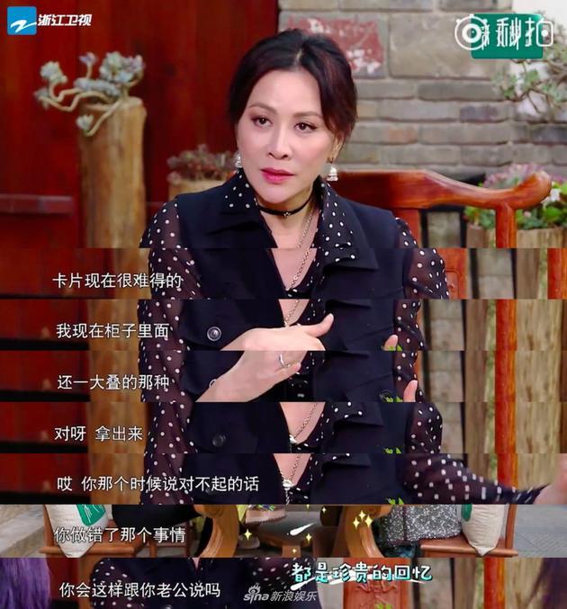 刘嘉玲曝珍藏梁朝伟道歉卡片 回忆满满..