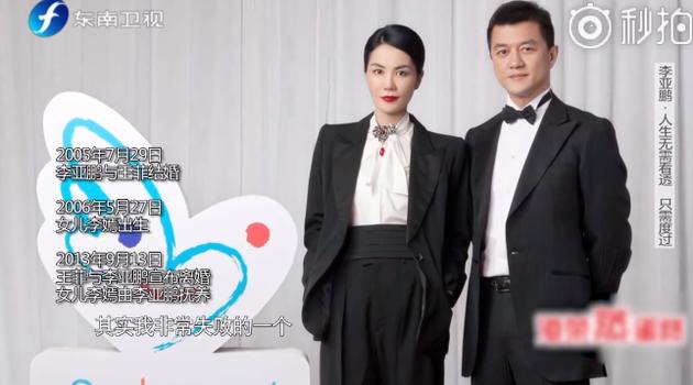 李亚鹏谈与王菲离婚:同意就是释然