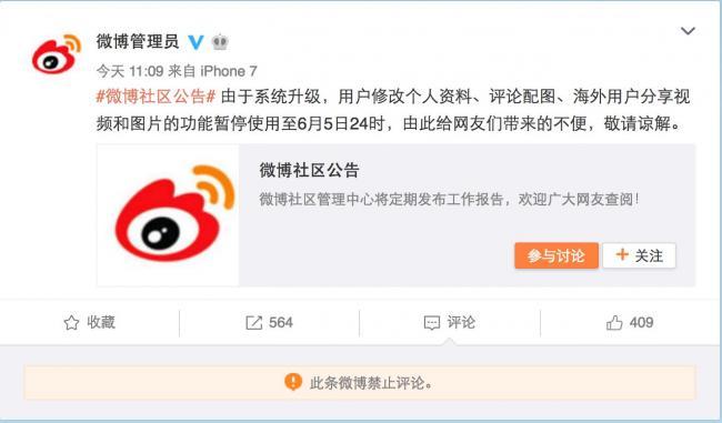 微博禁止89.64颠倒成64.89 北京愤怒镇压