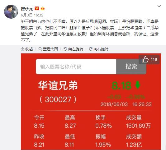 华谊兄弟股票跌停 高管母子8年套现10亿