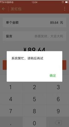 六四敏感日微信红包禁发89.64 疯狂网控