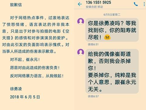 崔永元回应徐勇凌道歉:不能让他碰飞机