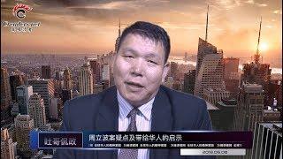 周立波案疑点及带给华人的启示