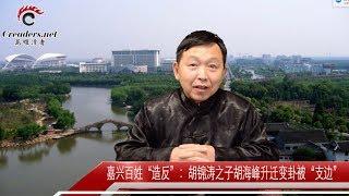 """嘉兴百姓""""造反"""":胡海峰升迁""""变卦""""(视频)"""