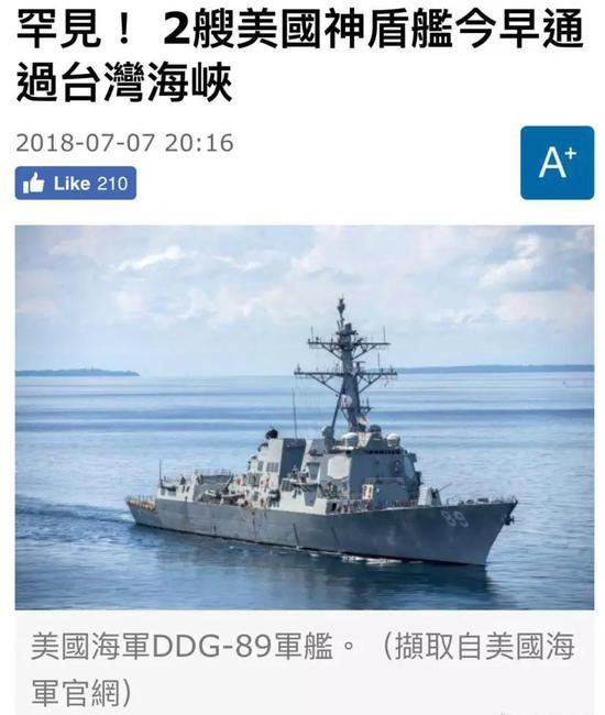 美两驱逐舰过台海 专家:解放军全程监控