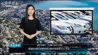 美国若对加国汽车征关税,16万人或失业(视频)