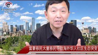 富豪大量移民导致海外华人社区生态突变(视频)