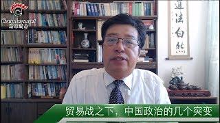 贸易战之下,中国政治的几个突变(视评)